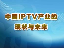 中国IPTV产业的现状与未来