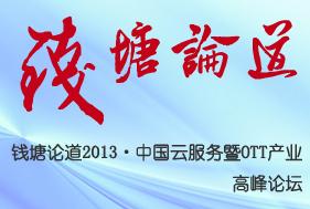 钱塘论道2013·中国云服务暨OTT产业高峰论坛