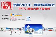 IPTV:融合趋势下的创新